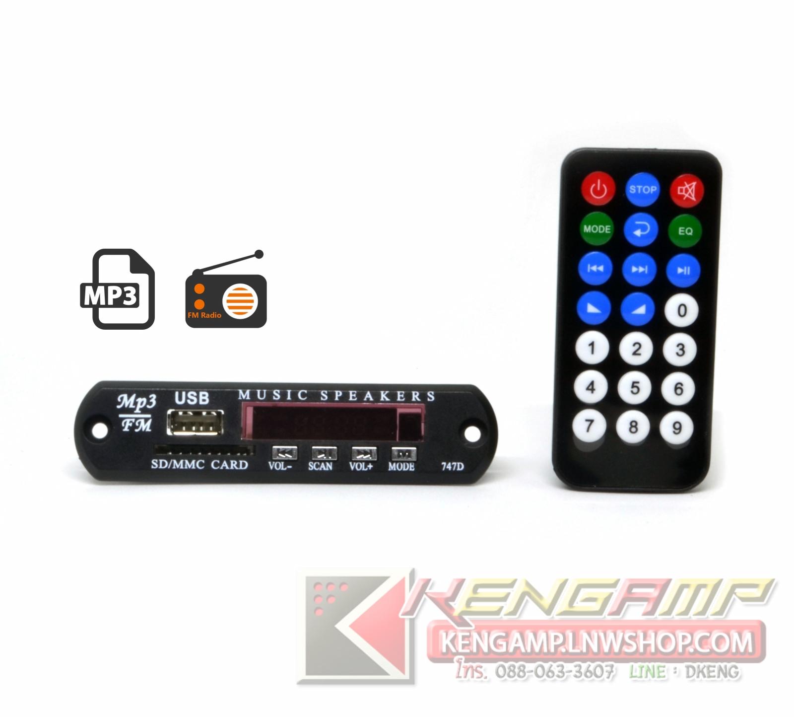 โมดูล MP3 FM Player