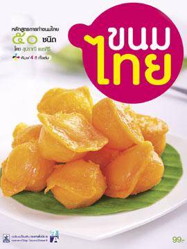 ขนมไทย 50 ชนิด เล่ม 1