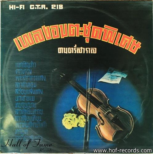 เพลงอมตะชุดพิเศษ เล่นด้วย ดนตรีสากล ปก/แผ่น VG++
