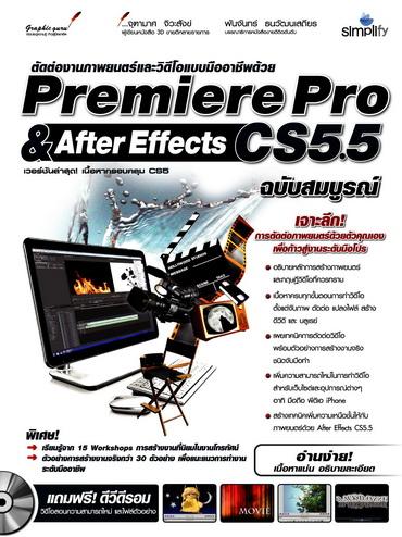 สอนตัดต่องานภาพยนตร์และวีดีโอแบบมืออาชีพด้วย Premiere Pro & After Effect CS5.5