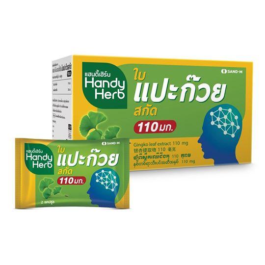 Handy Herb แฮนดี้เฮิร์บ ใบแปะก๊วย x3 กล่อง [ส่งฟรี !!!]