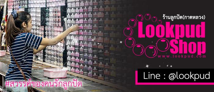 ร้านลูกปัด(กาดหลวง) Line : @lookpud #สวรรค์ของคนรักลูกปัด