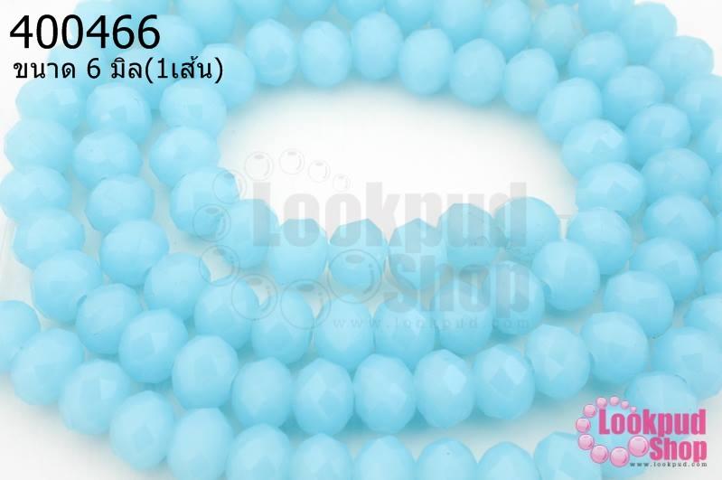 คริสตัลจีน ทรงซาลาเปา สีฟ้าใสขุ่น 6มิล(1เส้น)