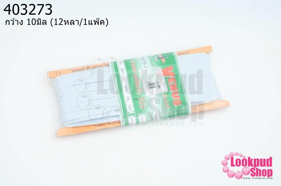 ยางยืดกางเกง สีขาว กว้าง 10มิล (12หลา/1แพ๊ค)