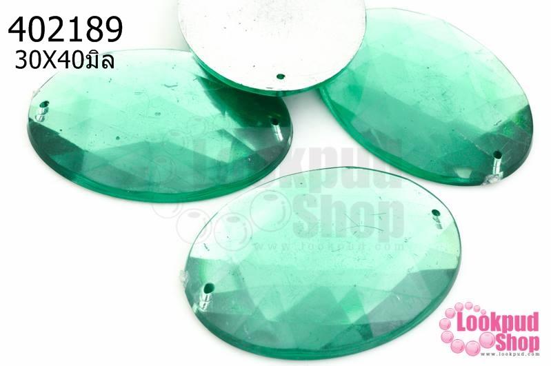 เพชรแต่ง ทรงรี สีเขียว มีรู 30X40มิล(1ชิ้น)
