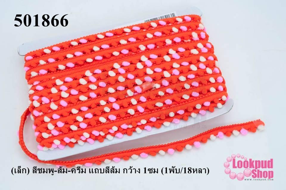 ปอมเส้นยาว (เล็ก) สีชมพู-ส้ม-ครีม แถบสีส้ม กว้าง 1ซม (1พับ/18หลา)