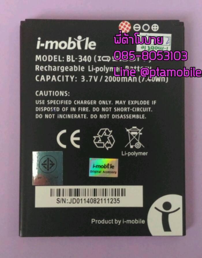 แบตเตอรี่ ไอโมบาย IQ515 DTV แท้ศูนย์ (BL-340)