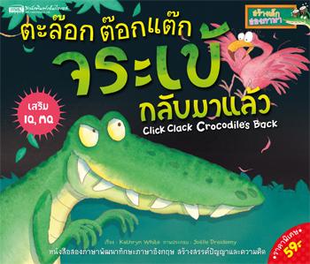 ตะล๊อก ต๊อกแต๊ก จระเข้กลับมาแล้ว Click Clack Crocodile s Back