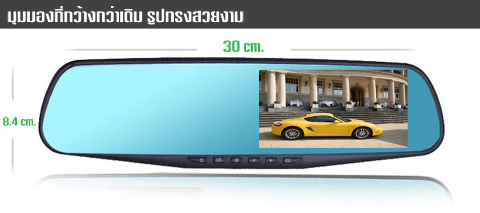 กล้องติดรถยนต์ รูปทรงกระจกมองหลัง Full HD 1080P พร้อมกล้องถอยหลัง