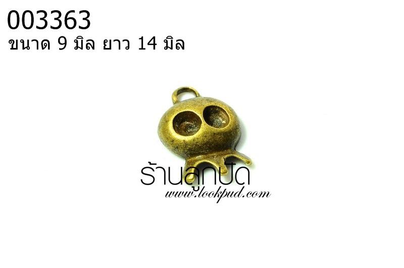 จี้ทองเหลืองหัวกระโหลก ขนาด 9 มิล ยาว 14 มิล ราคา 10 บาท