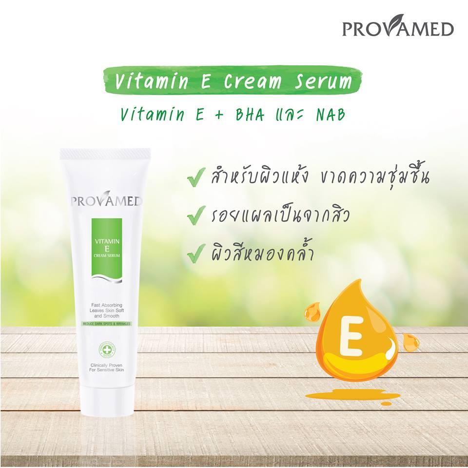 Provamed Vitamin E ราคาถูก