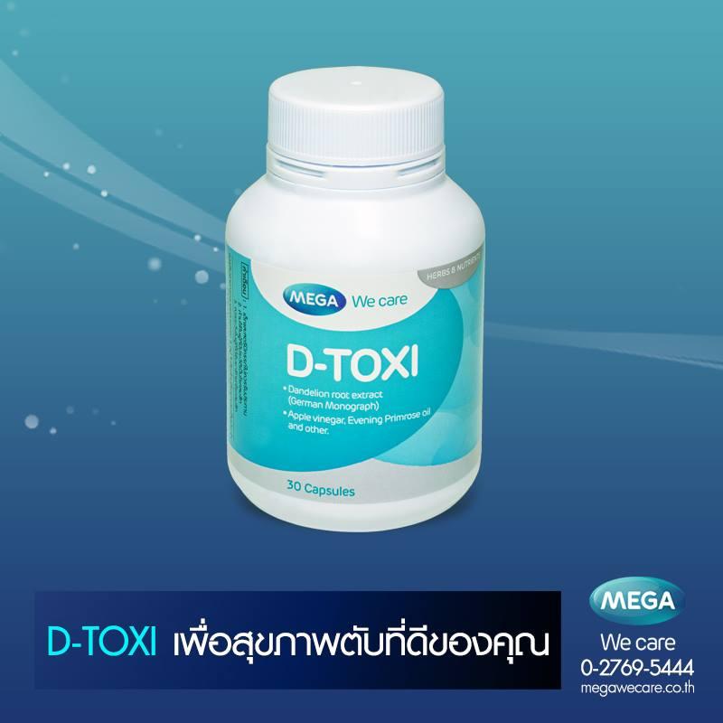 Mega D Toxi บำรุงตับ