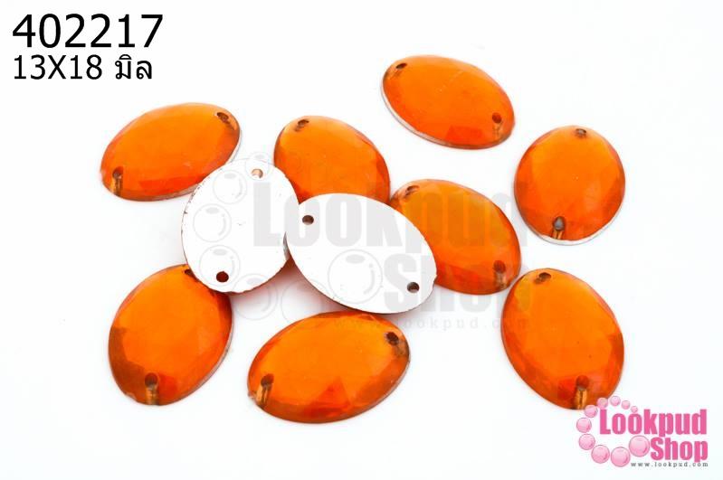 เพชรแต่ง ทรงรี สีส้ม มีรู 13X18มิล(20ชิ้น)