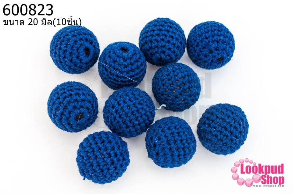 ลูกปัดเม็ดถัก สีน้ำเงิน 20มิล(10ชิ้น)