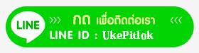 สั่งซื้อทาง Line อูคูเลเล่ ราคาถูก อู๊คพิดโลก