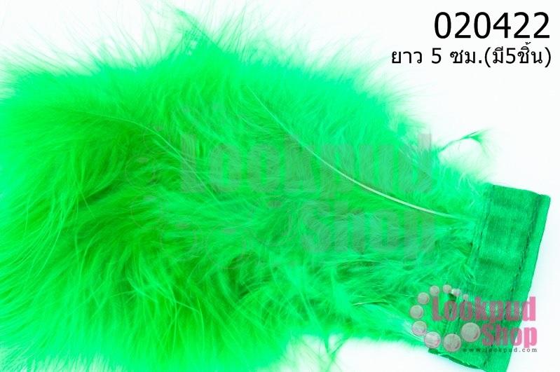 ขนนกมีริบบิ้น สีเขียว ยาว 5 ซม.