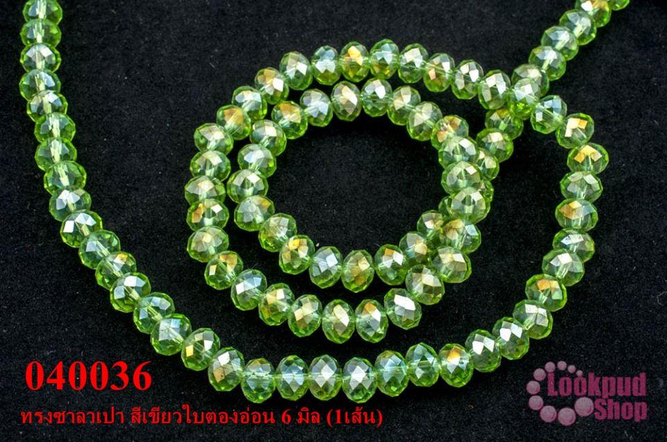 คริสตัลจีน ทรงซาลาเปา สีเขียวใบตองอ่อน 6 มิล (1เส้น)