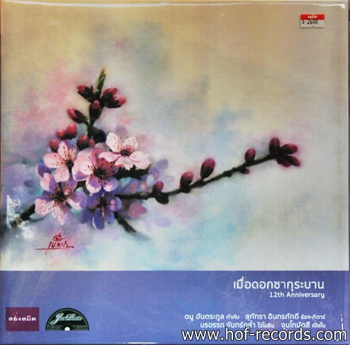 ไหมไทย เมื่อดอกซากุระบาน ดนู อันตระกูล , สุภัทรา * New