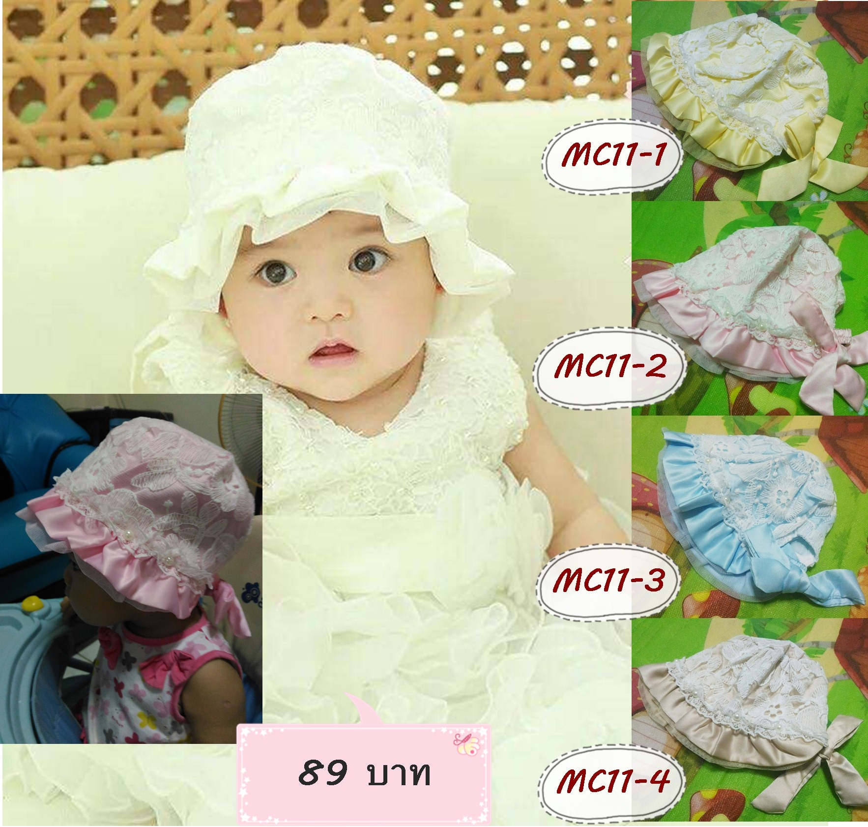 หมวกเด็กหญิง MC11