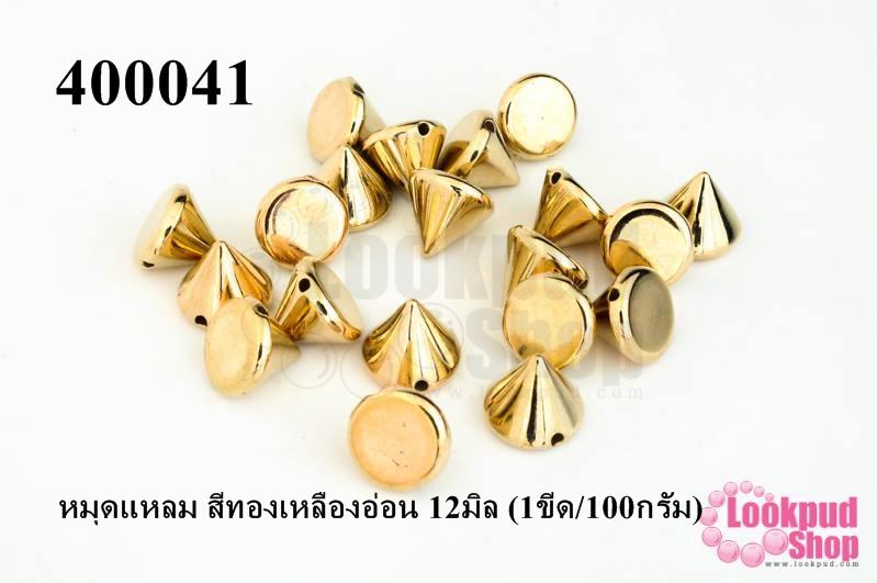 หมุดแหลม สีทองเหลืองอ่อน 12มิล (1ขีด/100กรัม)