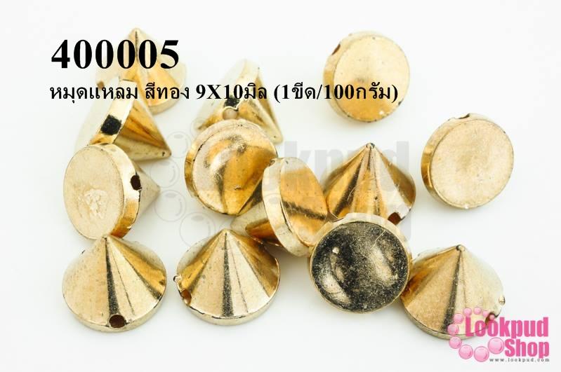 หมุดแหลม สีทอง 9X10มิล (1ขีด/100กรัม)