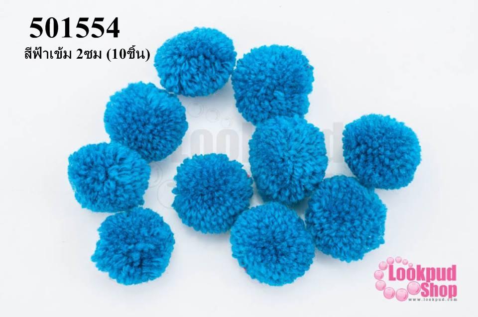 ปอมปอมไหมพรม สีฟ้าเข้ม 2ซม (10ชิ้น)
