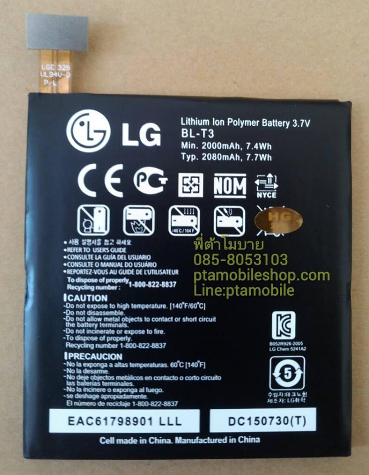 แบตเตอรี่ แอลจี (LG) Optimus VU P895 (BL-T3)