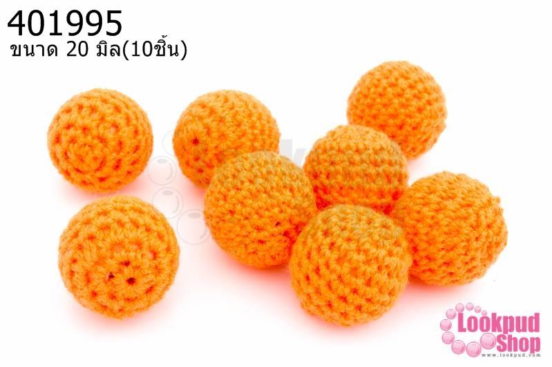 ลูกปัดเม็ดถัก สีส้ม 20มิล(10ชิ้น)