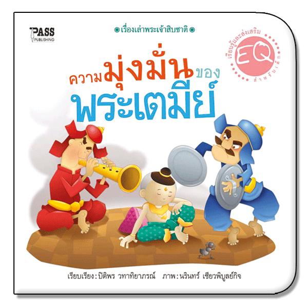 หนังสือเด็ก ชุดเรื่องเล่าพระเจ้าสิบชาติ ( 6 เล่ม)