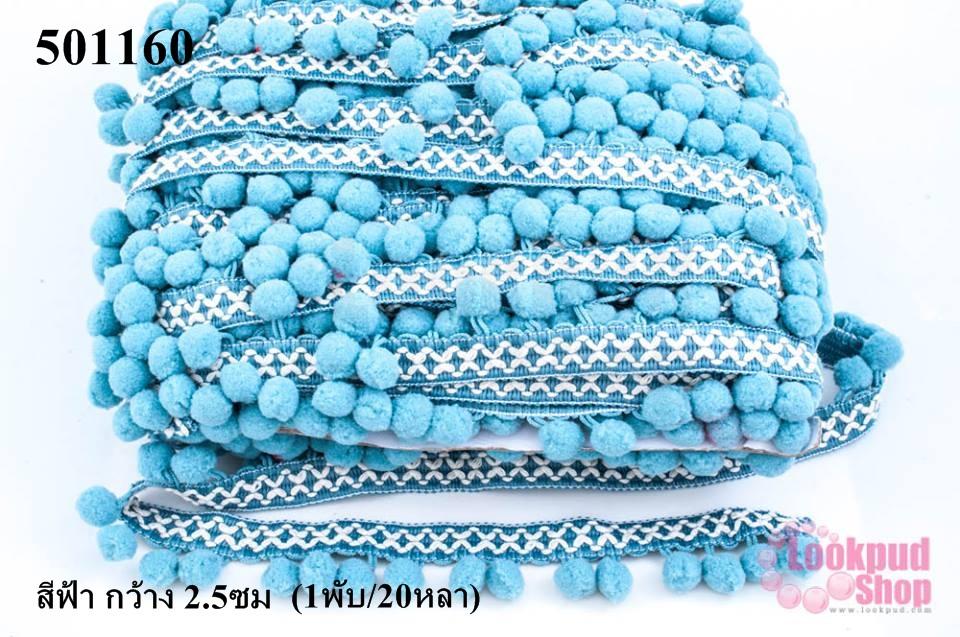 ปอมเส้นยาว ผ้าแถบ สีฟ้า กว้าง 2.5ซม (1พับ/20หลา)