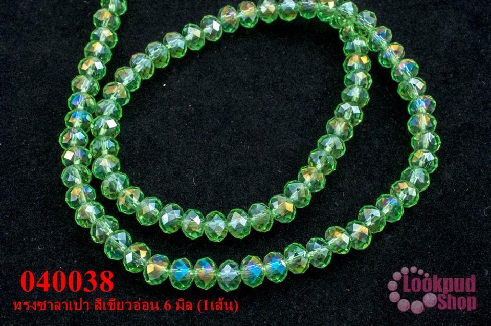คริสตัลจีน ทรงซาลาเปา สีเขียวอ่อน 6 มิล (1เส้น)