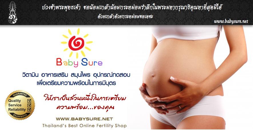 Baby Sure