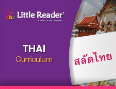 โปรแกรมเสริมสร้างพัฒนาการเด็ก Thai Content (ส่งฟรี EMS)