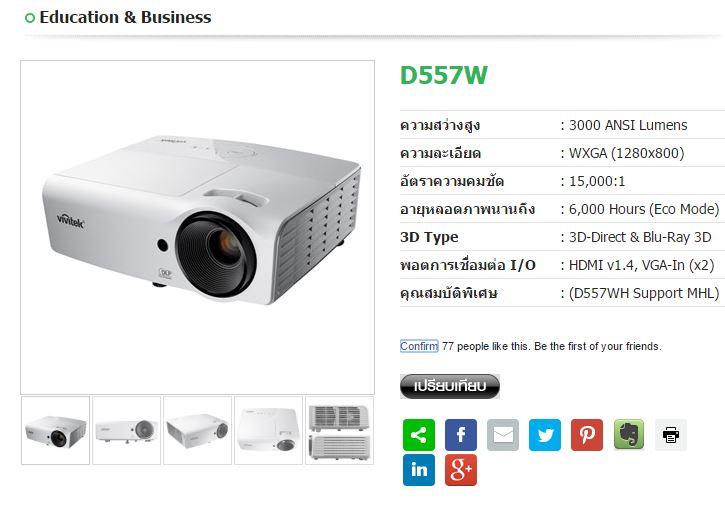 ป๊าาาด!!! อ่ะหยังมาราคาเบาแต๊เบาว่า!!! vivitek D557W : Best quality Projector for Education & Business contact us, 0939594794 / 0987786849 / Id line : kf1977 / bestseller3624