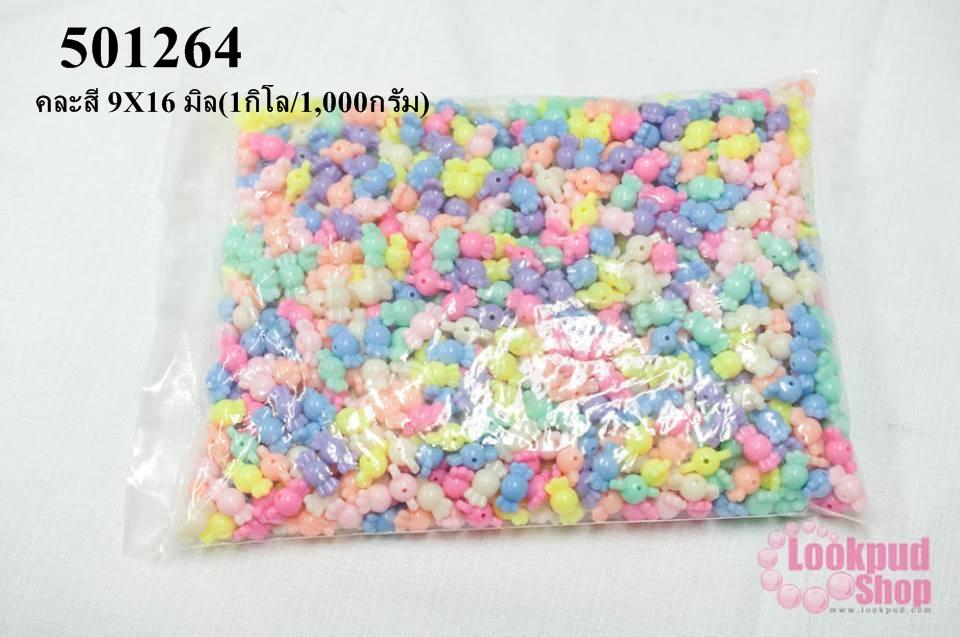 ลูกปัดพลาสติก สีพาลเทล ท๊อฟฟี่ คละสี 9X16 มิล(1กิโล/1,000กรัม)