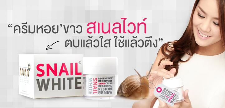 Snail White Cream สเนลไวท์ ของแท้ ราคาถูก ปลีก/ส่ง โทร 081-859-8980 ต้อม