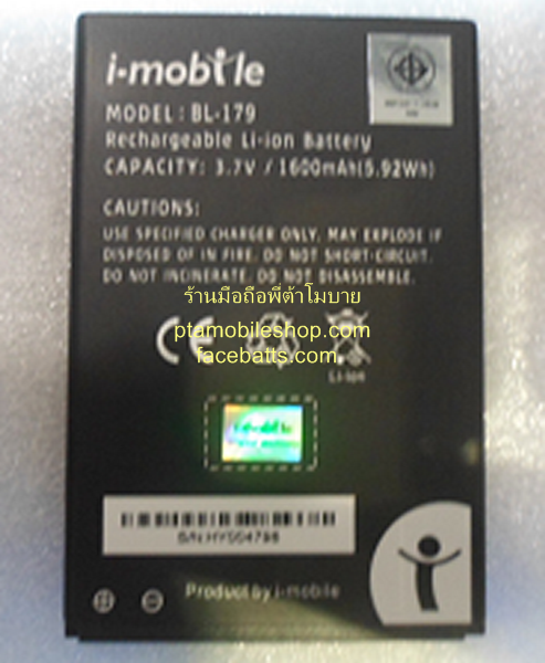 แบตเตอรี่ ไอโมบาย i-Style 7.1 แท้ศูนย์ BL-179 ( i-Style 7.1)