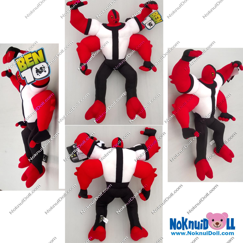 ตุ๊กตา เบนเทน Ben10-โฟร์อาร์ม Four Arms สูง16นิ้ว