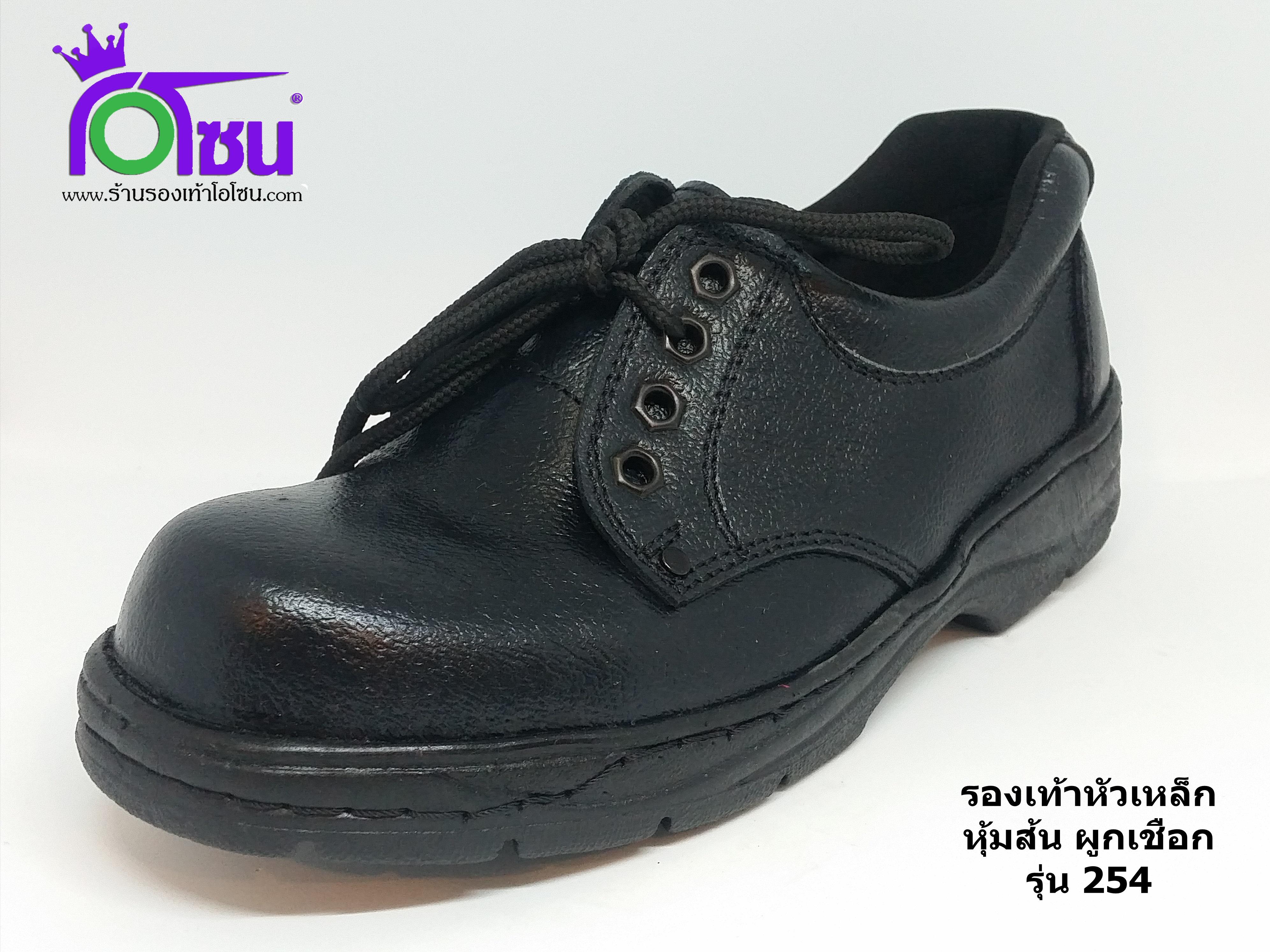 รองเท้าหัวเหล็ก Bulldozer บูลโดเซอร์ รหัส 254 เบอร์ 37-45
