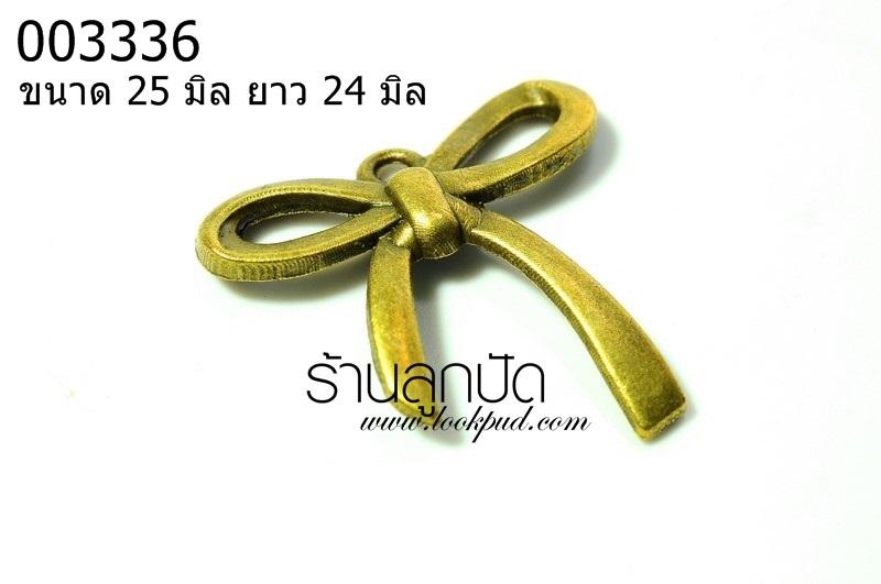 จี้ทองเหลืองโบว์แบบโปร่ง ขนาด 25 มิล ยาว 24 มิลราคา 10 บาท