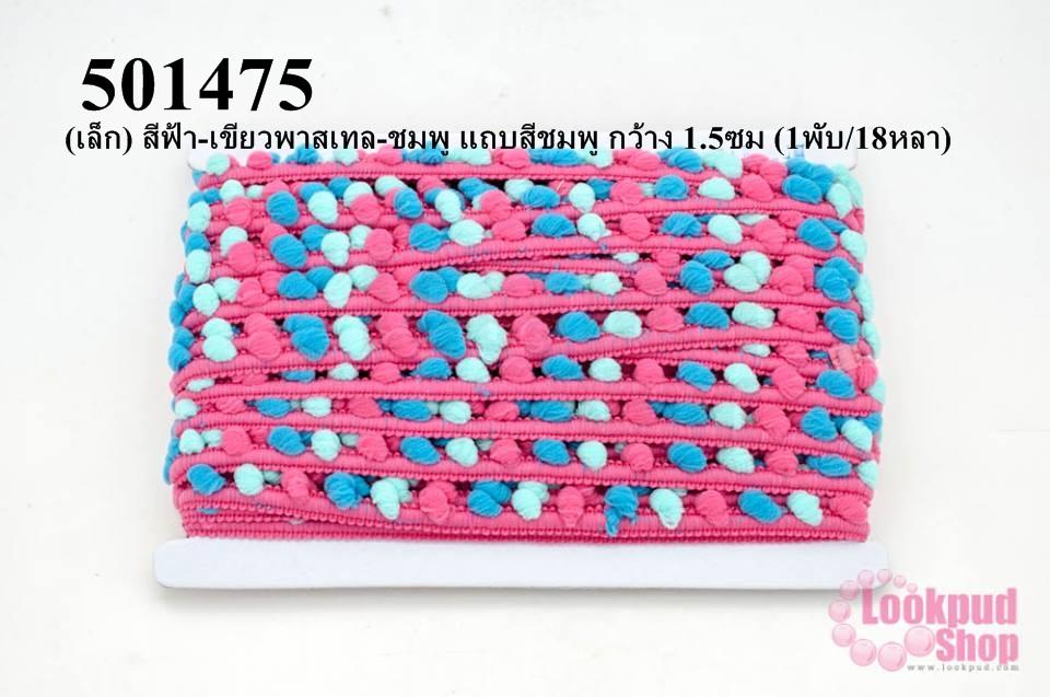 ปอมเส้นยาว (เล็ก) สีฟ้า-เขียวพาสเทล-ชมพู แถบสีชมพู กว้าง 1.5ซม (1พับ/18หลา)