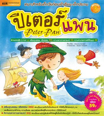 ปีเตอร์แพน Peter Pan