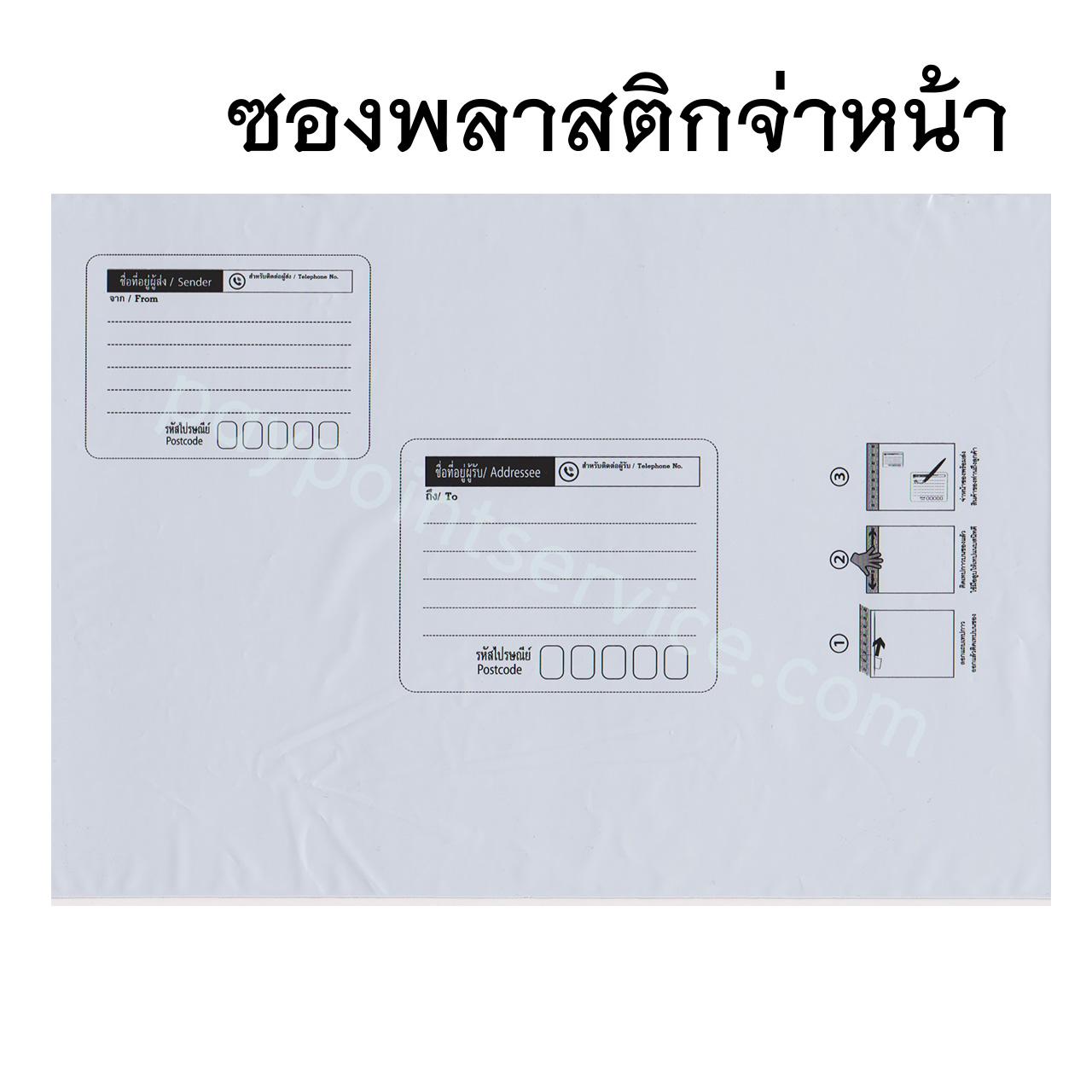 ซองไปรษณีย์พลาสติก เบอร์ L:28x42 cm จ่าหน้า ( 50 ใบ ) ราคา 170 บาท สำเนา