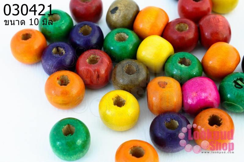 ลูกปัดไม้ กลม คละสี 10มิล (1ขีด/100กรัม)