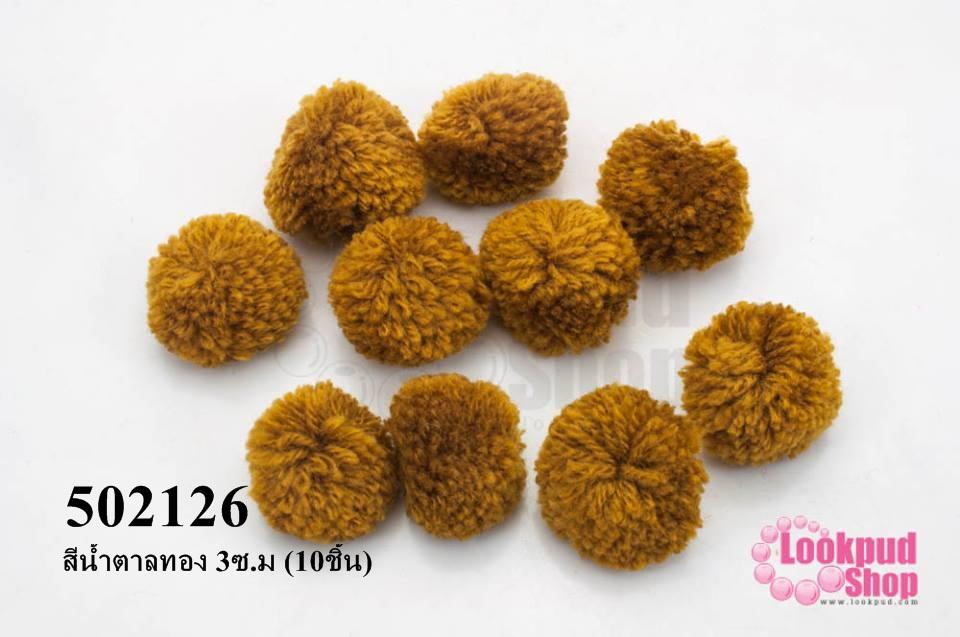 ปอมปอมไหมพรม สีน้ำตาลทอง 3ซ.ม (10ชิ้น)