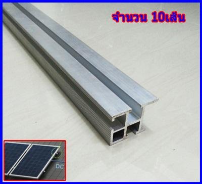 รางยึดแผงโซล่าเซลล์ solar Alu Standard Rail 4.2m อุปกรณ์ติดตั้งแผงโซล่าเซลล์ ผลิตจากอลูมิเนียมอัลลอยคุณภาพดี รางยาว 4.2เมตร จำนวน10เส้น