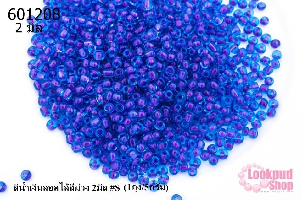 ลูกปัดจีน กลม สีน้ำเงินสอดไส้สีม่วง 2มิล #S (1ถุง/5กรัม)