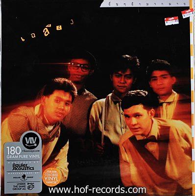 เฉลียง - อื่นๆอีกมากมาย 1 LP