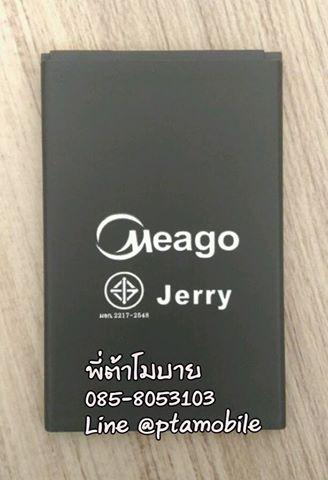 แบตเตอรี่ Wiko Jerry (วีโก้ เจอรี่)