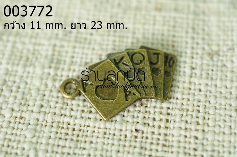 จี้รูปไพ่ สีทองเหลือง ขนาดกว้าง 11 mm. ยาว 23 mm.